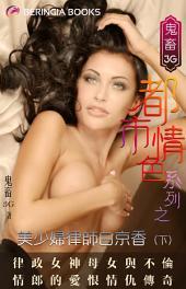 美少婦律師白京香(下): 鬼畜3G都市情色系列