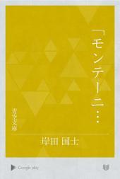 「モンテーニュ随想録」(関根秀雄君訳): 第 1 巻