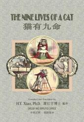 06 - The Nine Lives of A Cat (Simplified Chinese): 猫有九命(简体)