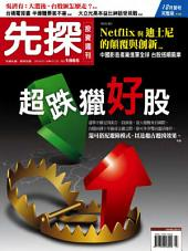 先探投資週刊1865期: Wealth Invest Weekly No.1865