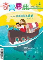 跟著耶穌去冒險: 奇異恩典兒童靈修月刊2017年04月號