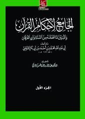 الجامع لأحكام القرآن الجزء الاول