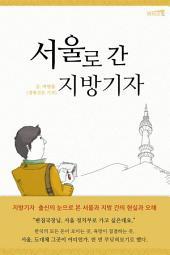 [체험판] 서울로 간 지방기자