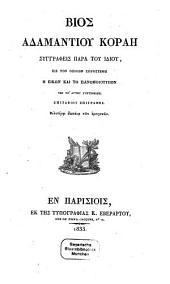 Bios Adamantiu Koraē: eis ton hoposton eprostethē hē eikōn kai to panomoiotypon tēs ... epitaphin epigraphēs