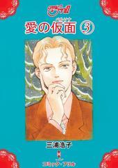 愛の仮面(ペルソナ)③: コミック・フリル