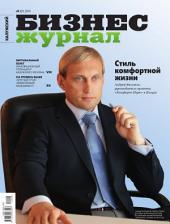Бизнес-журнал, 2014/09: Калужская область