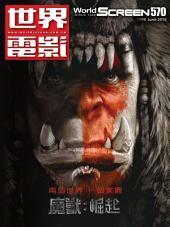 世界電影雜誌 第570期 2016年6月號: 兩個世界 一個家園 魔獸:崛起