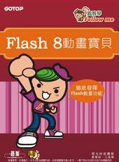 Flash 8 動畫寶貝 (電子書)