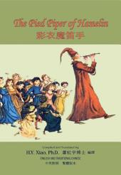 01 - The Pied Piper of Hamelin (Traditional Chinese): 彩衣魔笛手(繁體)