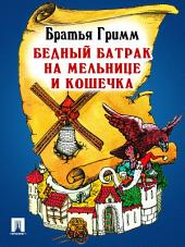 Бедный батрак на мельнице и кошечка (перевод П.Н. Полевого)