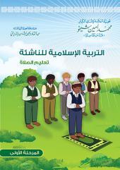 التربية الإسلامية للناشئة- المرحلة الأولى