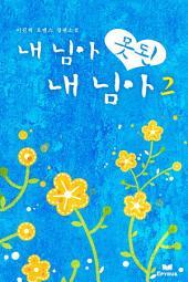 내 님아 못된 내 님아 2/2