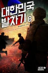 대한민국 발차기 8