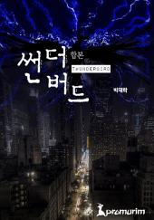 썬더버드 합본 (전6권 완결)