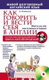 Как говорить и вести себя в Англии (+CD)