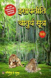Isapneeti Chaturya Sutre (Hindi) / Nachiket Prakashan: इसापनीति चातुर्य सूत्रे