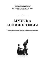 Музыка и философия. Материалы международной конференции
