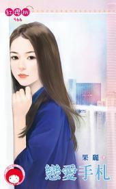 戀愛手札: 禾馬文化紅櫻桃系列839