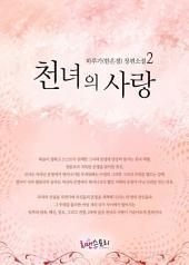 천녀의 사랑 2 (완결)