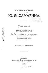 Крестьянское дѣло до Высочайшаго рескрипта 20 ноября 1857 года