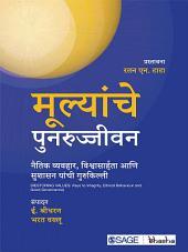 Mulyanche Punarujjeevan: Naitik Vyavhar, Vishwasahrta aani Sushasan Yanchi Gurukilli