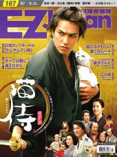 EZ Japan流行日語會話誌 第167期: 北村一輝X玉之丞《貓侍》特報