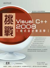 挑戰Visual C++ 2008程式設計樂活學 (電子書)