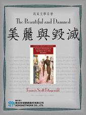 The Beautiful and Damned (美麗與毀滅)
