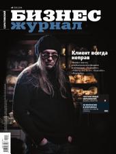 Бизнес-журнал, 2014/04: Саратовская область