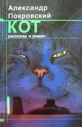 Кот (сборник)