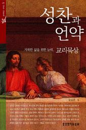 성찬과 언약 : 거룩한 삶을 위한 능력, 교리묵상 (교리묵상 시리즈 5)