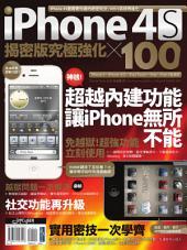 iPhone 4S 揭密版究極強化 × 100