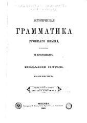 Историческая грамматика русскаго языка: Етимологія, Том 2