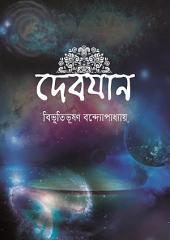দেবযান (Bengali): A Bangla Novel