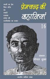 प्रेमचन्द की कहानियाँ - 16 (Hindi Sahitya): Premchand Ki Kahaniya - 16 (Hindi Stories)