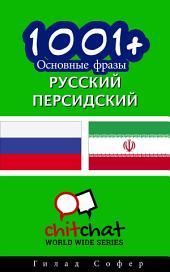 1001+ основные фразы Pусский - персидский