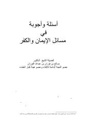 أسئلة وأجوبة في مسائل الإيمان والكفر .. لفضيلة الشيخ الدكتور صالح الفوزان