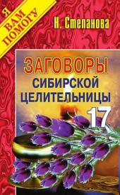 17. Заговоры сибирской целительницы