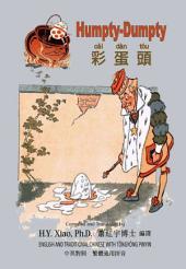 03 - Humpty-Dumpty (Traditional Chinese Tongyong Pinyin): 彩蛋頭(繁體通用拼音)