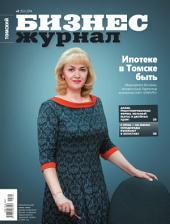 Бизнес-журнал, 2014/02: Томская область