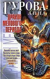 Дракон мелового периода
