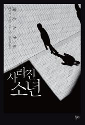 사라진 소년 (스스키노 탐정 시리즈 3)