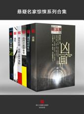 Mystery Masters' Thrillers Collection