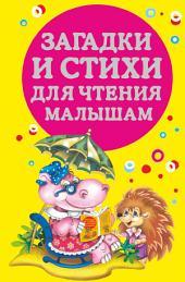 Загадки и стихи для чтения малышам