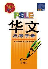 e- PSLE华文 应考手册: e-A Handbook Of PSLE Chinese