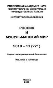Россия и мусульманский мир: Выпуски 11-2010