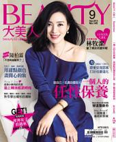 BEAUTY大美人NO.145 (2015年9月號): 一個人的任性保養
