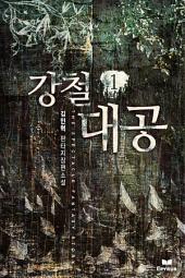 [세트]강철대공(전7권,완)