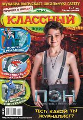 Классный журнал: Выпуски 37-2015