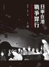 日軍在港戰爭罪行︰戰犯審判紀錄及其研究(兩冊): 戰犯審判紀錄及其研究